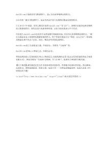 .京东商城购买dao123