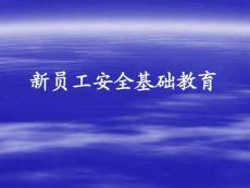 【管理精品】aae_1020_新员工安全基础教育