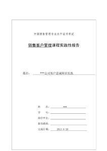 中國銷售管理專業水平證書考試  銷售客戶管理實踐性報告