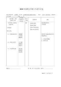 2010深大硕士生招生计划中国哲学
