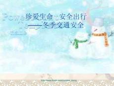 【小学课件】珍爱生命 安全出行 冬季交通安全