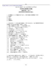 日语句法篇章法自考资料合集