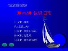 第2讲 认识CPU