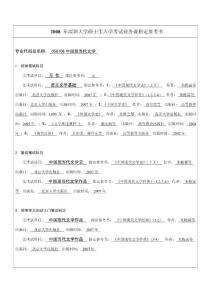 2008深大硕士生入学初试复试业务课指定参考书中国现当代文学