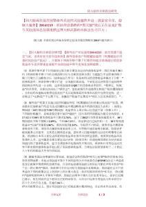 阳大顺的全球投资研究-201..