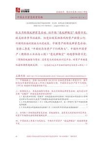 永安期货-20130505-中国五..