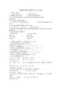 人教版四年级下册数学1-9单元试卷及期末试题