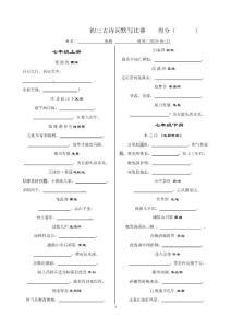 初三古诗词默写比赛(学生版)