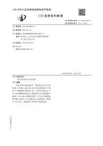 甲醛清除剂配方及制备方法专利技术资料汇集